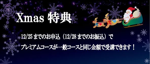 クリスマス特典.jpg
