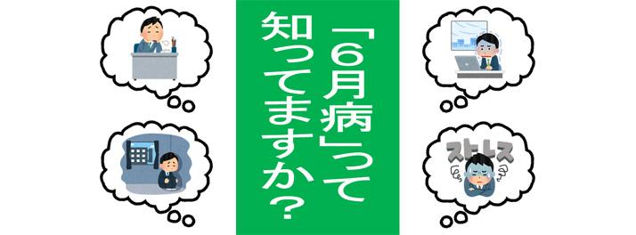 6gatubyou.jpg